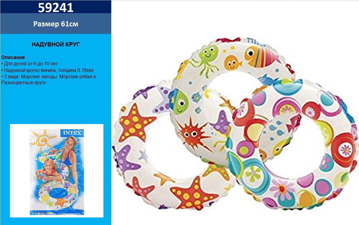 Дитячий надувний круг Intex 59241 кольоровий, 61 см, 3 види, в кульку
