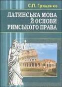 Латинська мова й основи римського права: Навчальний посiбник