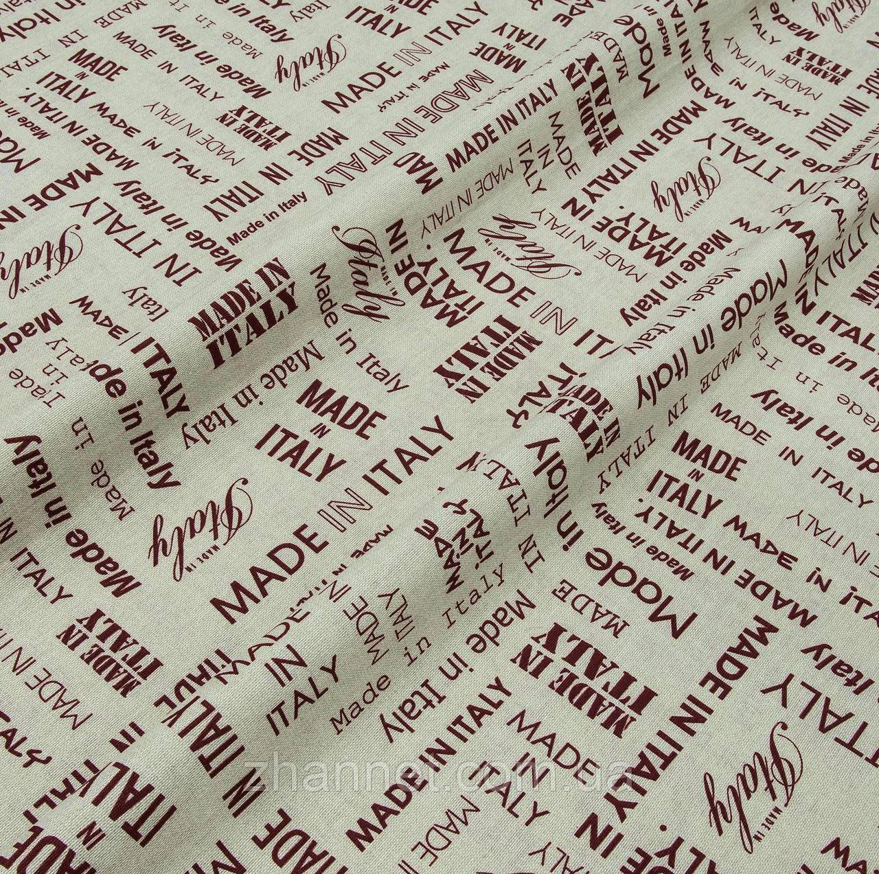 Ткань для штор Italy 280 см (408131)