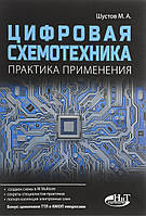 Цифровая схемотехника. Практика применения. Шустов М.А.