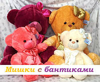 Мягкая Игрушка Мишка с БАНТАМИ, 110 см