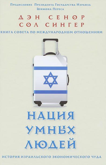 Нация умных людей. История израильского экономического чуда. Синеор Д., Сингер С.