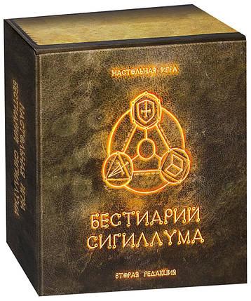 Настольная игра Бестиарий Сигиллума 2-я редакция, фото 2
