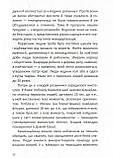 Короткий курс історії України. Палій Олександр, фото 8