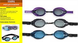 Очки для плавания от 8 лет в чехле Intex (55691)