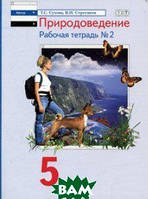 Т. С. Сухова Природоведение. 5 класс. Рабочая тетрадь  2 (к учебнику Суховой, Драгомилова)