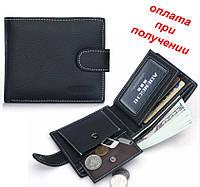 Мужской чоловічий кожаный шкіряний кошелек портмоне гаманець Baellerry купить