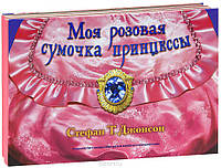 Стефан Т. Джонсон Моя розовая сумочка принцессы. Книжка-игрушка