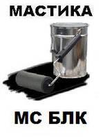 Мастика битумно-латексная             МС БЛК-ХЛ-70 ТУ 38-1093-85