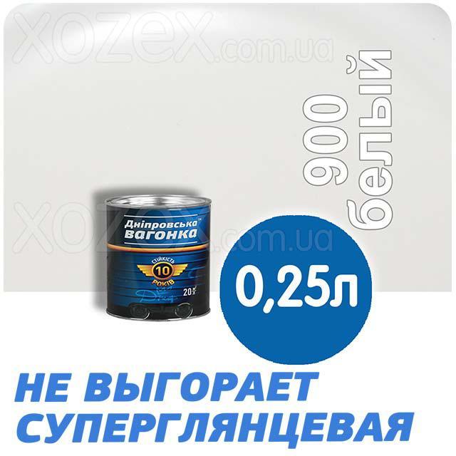 Дніпровська Вагонка ПФ-133 № 900 Біла Фарба Емаль 0,25 лт