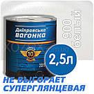 Дніпровська Вагонка ПФ-133 № 900 Біла Фарба Емаль 0,25 лт, фото 4