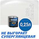 Днепровская Вагонка ПФ-133 № 900 Белая Краска-Эмаль 2,5лт, фото 3