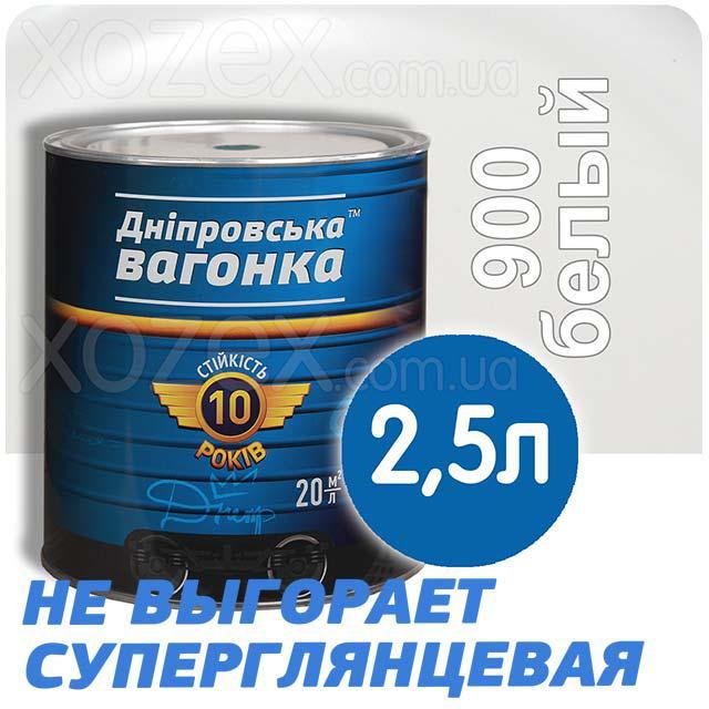 Днепровская Вагонка ПФ-133 № 900 Белая Краска-Эмаль 2,5лт