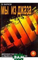Барков Виталий Мы из Джаза. Популярная музыка для фортепиано