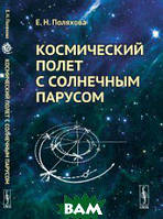 Поляхова Е.Н. Космический полет с солнечным парусом
