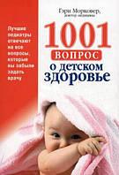 1001 вопрос о детском здоровье, фото 1