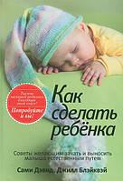 Как сделать ребенка, фото 1