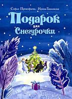 Подарок для Снегурочки, фото 1