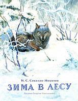 Зима в лесу, фото 1
