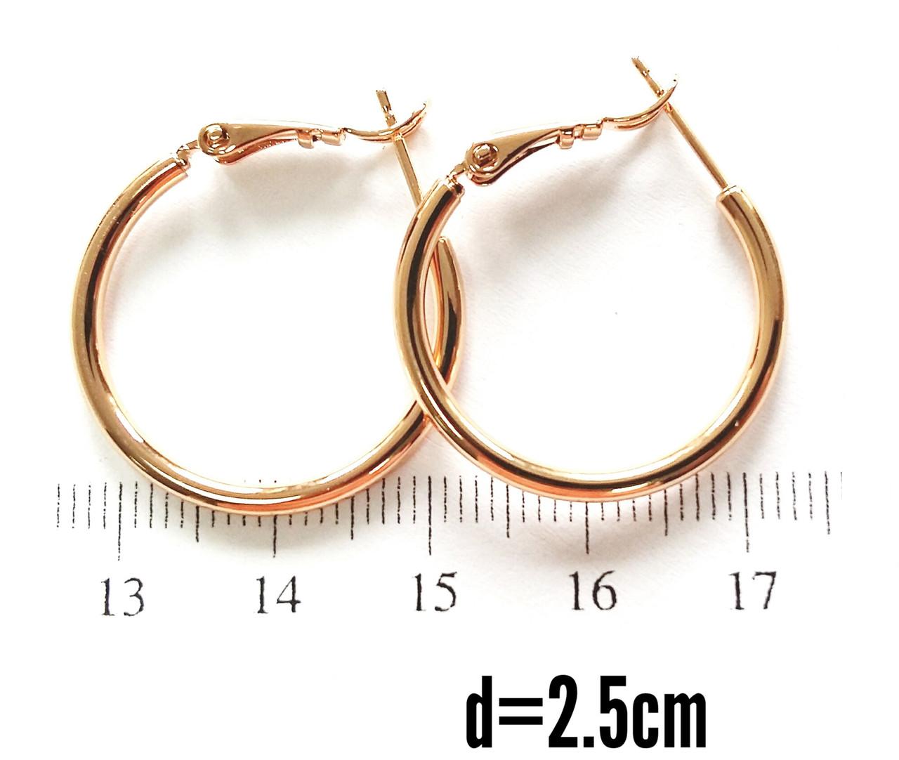 Серьги кольца 2.5см Xuping  медзолото с782