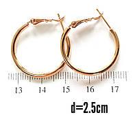 Серьги-кольца диаметр 2.5см Xuping медзолото позолота 18К с782