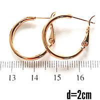 Серьги кольца 2см Xuping  медзолото с783
