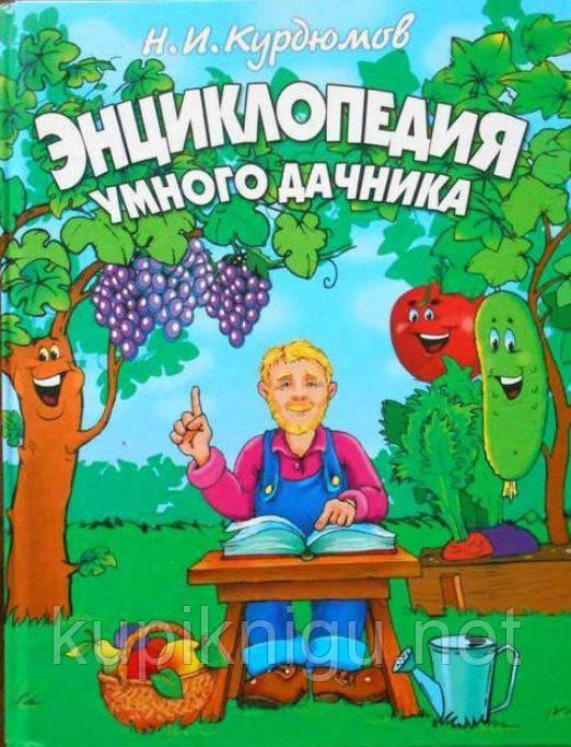 Энциклопедия умного дачника