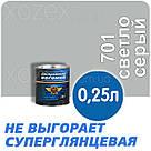 Дніпровська Вагонка ПФ-133 № 701 Світло - Сірий Фарба Емаль 2,5 лт, фото 3