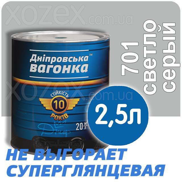 Дніпровська Вагонка ПФ-133 № 701 Світло - Сірий Фарба Емаль 2,5 лт