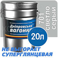 Днепровская Вагонка ПФ-133 № 701 Светло - Серый Краска-Эмаль 20лт