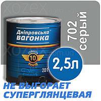 Днепровская Вагонка ПФ-133 № 702 Серый Краска-Эмаль 2,5лт