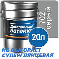 Днепровская Вагонка ПФ-133 № 702 Серый Краска-Эмаль 20лт