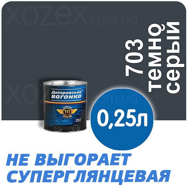 Дніпровська Вагонка ПФ-133 № 703 Темно - Сірий Фарба Емаль 0,25 лт