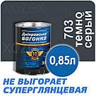 Дніпровська Вагонка ПФ-133 № 703 Темно - Сірий Фарба Емаль 0,25 лт, фото 3
