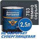 Дніпровська Вагонка ПФ-133 № 703 Темно - Сірий Фарба Емаль 0,25 лт, фото 4