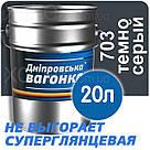 Дніпровська Вагонка ПФ-133 № 703 Темно - Сірий Фарба Емаль 0,25 лт, фото 5