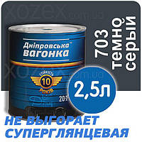 Днепровская Вагонка ПФ-133 № 703 Темно - Серый Краска-Эмаль 2,5лт