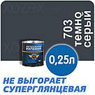 Дніпровська Вагонка ПФ-133 № 703 Темно - Сірий Фарба Емаль 18лт, фото 3
