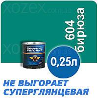 Днепровская Вагонка ПФ-133 № 604 Бирюзовая Краска-Эмаль 0,25лт
