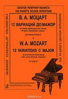 В. А. Моцарт В. А. Моцарт. 12 вариаций до мажор на тему французской песни `Я вам, маменька, скажу` для фортепиано