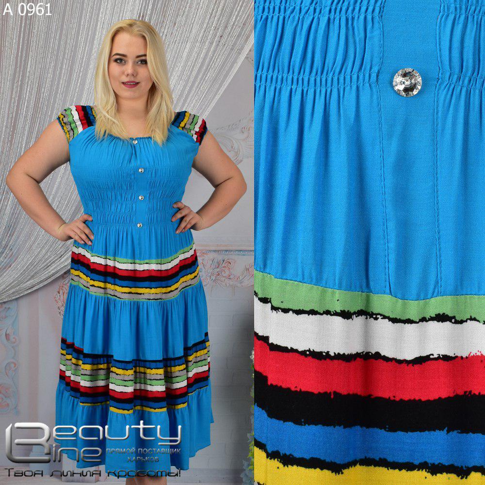 Летнее женское платье большого размера: 48,50,52,54,56,58