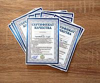 Качество, подтвержденное сертификатом