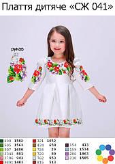 """Детские  платья для вышивки бисером """"СЖ-041"""""""