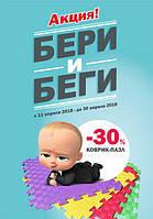 СКИДКА -30% на коврик-пазл мягкий пол!!!