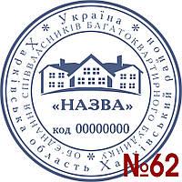 Образец печати ОСМД