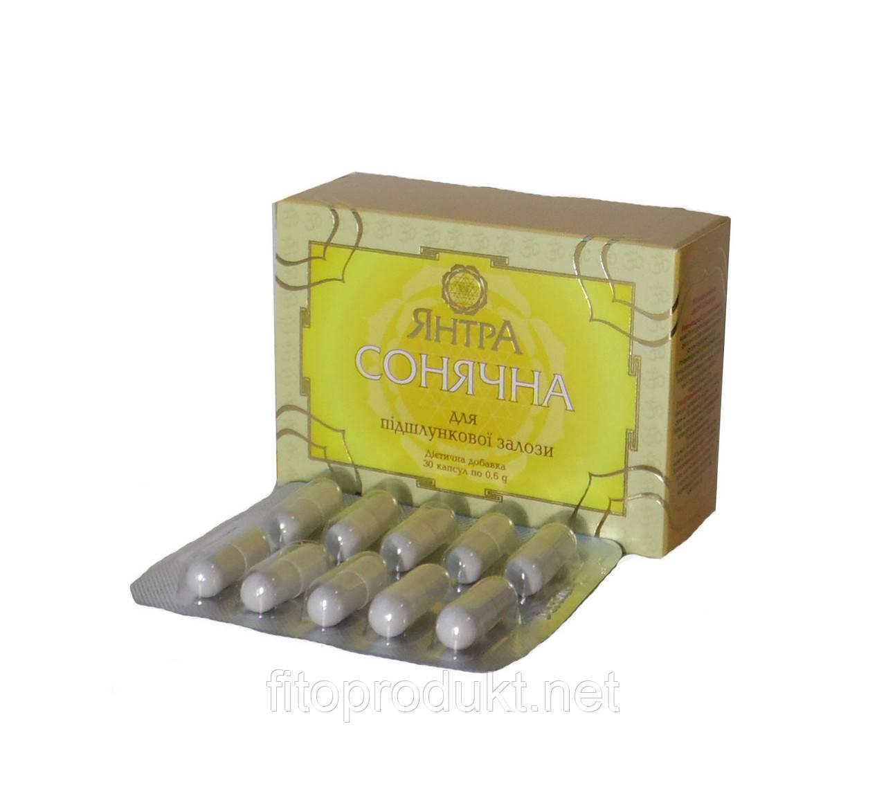 Янтра Солнечная для здоровья поджелудочной железы 30 капсул Янтра