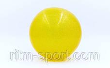 Мяч гимнастический с блестками (вес - 280 г, диаметр 15 - 16 см), фото 3