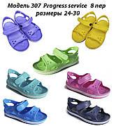 Детские сланцы оптом Progress service. 24-30рр. Модель прогрес 307