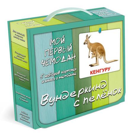 Карточки Домана Мой первый чемодан, подарочный набор Русский язык Вундеркинд с пеленок
