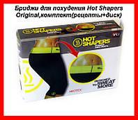 Бриджи для похудения Hot Shapers Original,комплект(рецепты+диск)